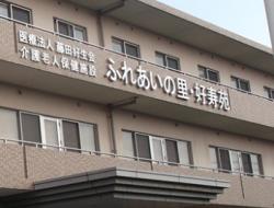 fureキャプチャ医療法人藤田好生会・介護老人保健施設 ふれあいの里 好寿苑