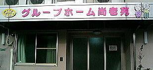 大阪市淀川区の老人ホーム グループホーム尚老苑イメージ