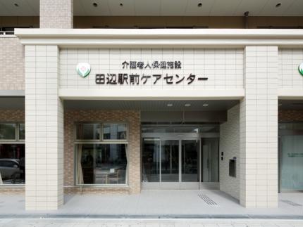 介護老人保健施設 田辺駅前ケアセンターイメージ