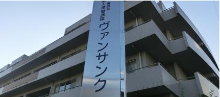 大阪市東住吉区の老人ホーム 老人保健施設 ヴァンサンク フルールイメージ