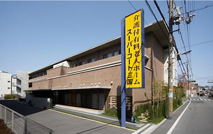 大阪市淀川区の介護付き有料老人ホーム スーパー・コート三国イメージ