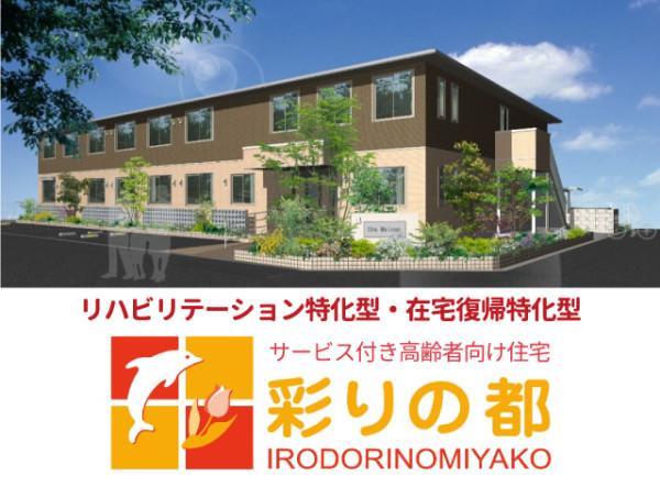 irodori_service_top