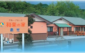 !!!!!!!!グループホーム和楽の家 東児