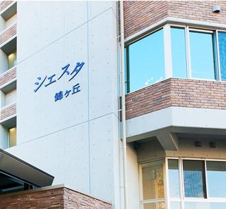 esuキャプチャ特定施設入居者生活介護シエスタ錦ヶ丘