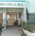 okiキャプチャグループホーム東山