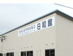 hiyoキャプチャ住宅型有料老人ホーム日和館