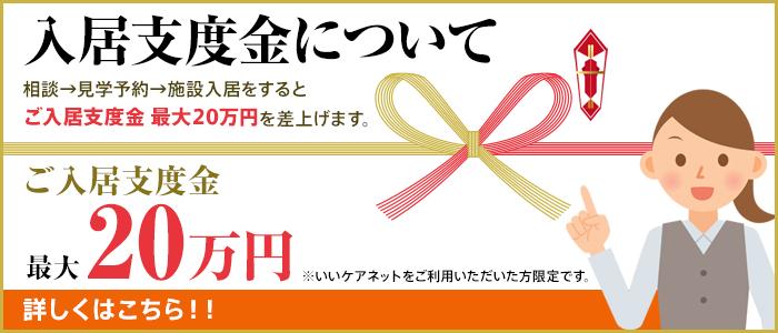 入居支度金について 業界トップクラスの祝い(支度)金 最大20万円