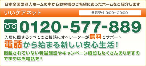 日本全国の老人ホームの中からお客様のご希望にあったホームをご紹介します。いいケアネット 電話受付 9:00〜20:00 フリーダイヤル0120-577-889 入居に関するすべてのご相談にオペレーターが無料でサポート 電話から始まる新しい安心生活!掲載されていない特選施設やキャンペーン施設もたくさんありますのでまずはお電話を!!