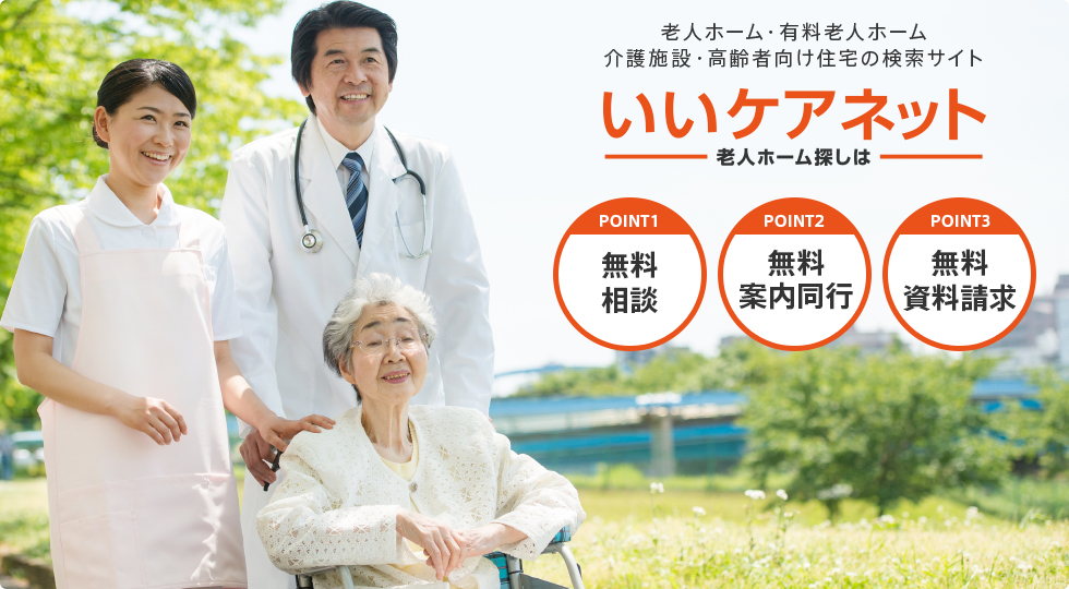 老人ホーム・有料老人ホーム・介護施設・高齢者向け住宅の検索サイト いいケアネット