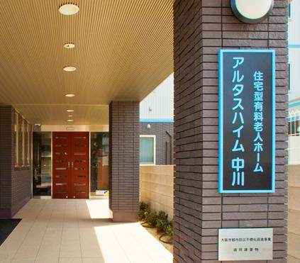 住宅型有料老人ホーム アルタスハイム中川(大阪府大阪市生野区)イメージ