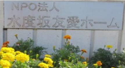 グループホーム友愛(京都府城陽市)イメージ