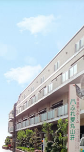 特別養護老人ホーム ふれ愛丸山荘(大阪府大阪市阿倍野区)イメージ