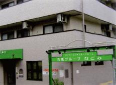 丸尾グループホーム「なごみ苑」(兵庫県尼崎市)イメージ