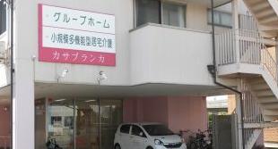 カサブランカグループホーム八木(兵庫県明石市)イメージ