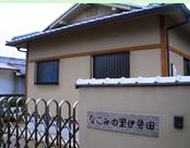 グループホームなごみの里伊勢田(京都府宇治市)イメージ