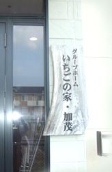 グループホーム いちごの家・加茂(兵庫県洲本市)イメージ