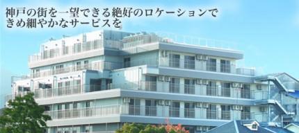 長田すみれビレッジ(兵庫県神戸市長田区)イメージ