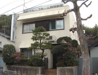 洛和グループホーム醍醐新町(京都府京都市伏見区)イメージ