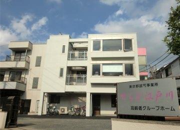 グループホーム せらび江戸川(東京都江戸川区)イメージ