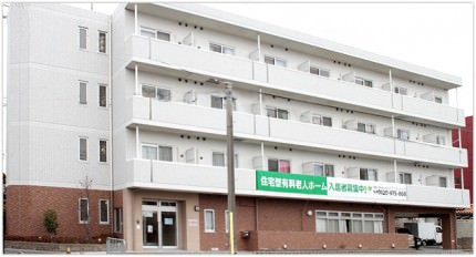 住宅型有料老人ホーム はっぴーらいふ豊中(大阪府豊中市)イメージ