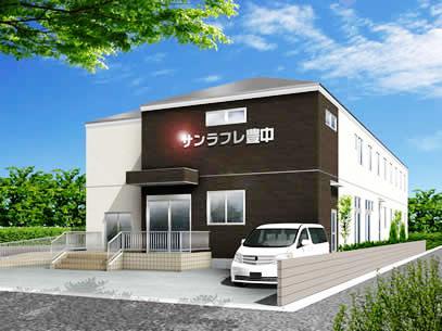 住宅型有料老人ホーム サンラフレ豊中(大阪府豊中市)イメージ