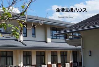 グループホームエーデル土山(滋賀県甲賀市)イメージ