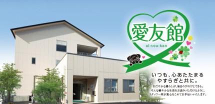 住宅型有料老人ホーム スマイルホーム石川(大阪府柏原市)イメージ