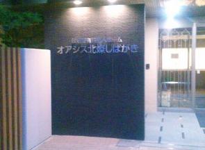 住宅型有料老人ホーム オアシス北燦しばがき(大阪府松原市)イメージ