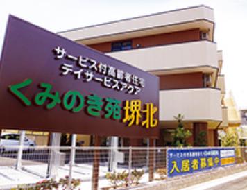 サービス付き高齢者向け住宅 くみのき苑堺北(大阪府堺市堺区)イメージ