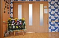 住宅型有料老人ホーム ハートランド・アイリ熊谷(埼玉県熊谷市)イメージ