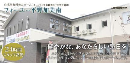 住宅型有料老人ホーム フォーユー平野加美南(大阪府大阪市平野区)イメージ