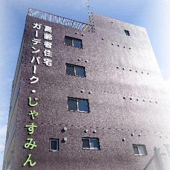サービス付き高齢者向け住宅 ガーデンパーク・じゃすみん(大阪府大阪市生野区)イメージ