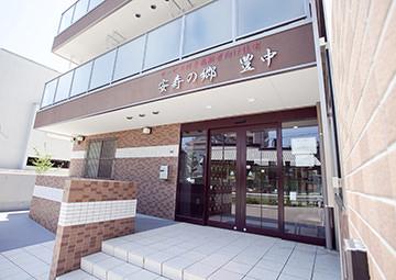 サービス付き高齢者向け住宅 安寿の郷 豊中(大阪府豊中市)イメージ