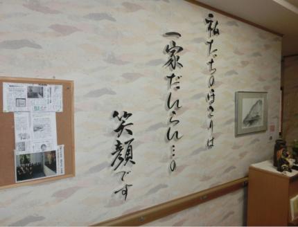 介護付有料老人ホーム ふるさとのたより姫路(兵庫県姫路市)イメージ