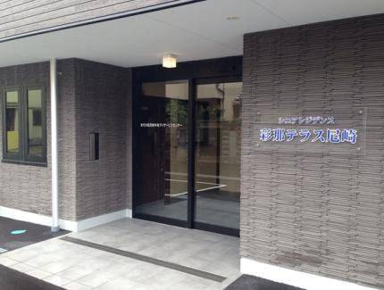 サービス付き高齢者向け住宅 彩那テラス尼崎(兵庫県尼崎市)イメージ