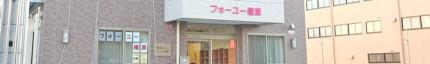 住宅型有料老人ホーム フォーユー橿原(奈良県橿原市)イメージ