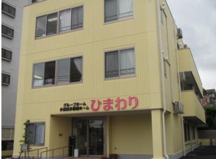 グループホーム ひまわり( 兵庫県神戸市須磨区)イメージ