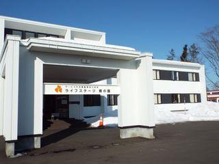サービス付き高齢者向け住宅 ライフステージ鶴の園(北海道釧路市)イメージ