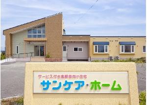 サービス付き高齢者向け住宅 サンケア・ホーム(北海道上川郡当麻町)イメージ