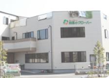 グループホーム四葉のクローバー(愛媛県松山市)イメージ