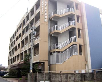 介護付有料老人ホーム さわやか海響館(福岡県北九州市若松区)イメージ