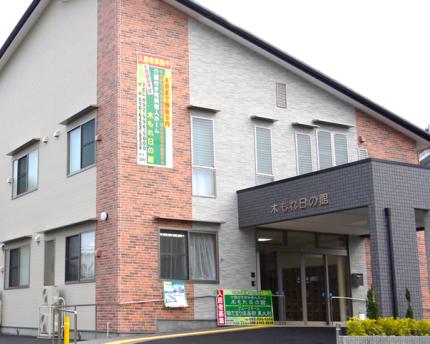 介護付き有料老人ホーム木もれ日の館(福岡県大野城市)イメージ