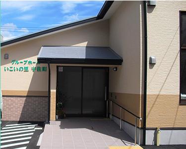 グループホーム いこいの里 宇佐町(福岡県北九州市小倉北区)イメージ