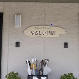 グループホームやさしい時間(福岡県筑紫郡那珂川町)イメージ