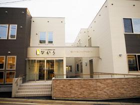 サービス付き高齢者向け住宅 ひかり(北海道留萌市)イメージ