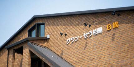 サービス付き高齢者向け住宅 グラン・セラ柏陽 B館(北海道千歳市)イメージ