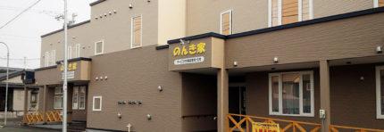 サービス付き高齢者向け住宅 のんき家(北海道釧路市)イメージ