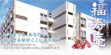 サ-ビス付き高齢者向け住宅 福寿庵(北海道函館市)イメージ