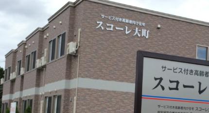 サービス付き高齢者向け住宅 スコーレ大町(北海道旭川市)イメージ