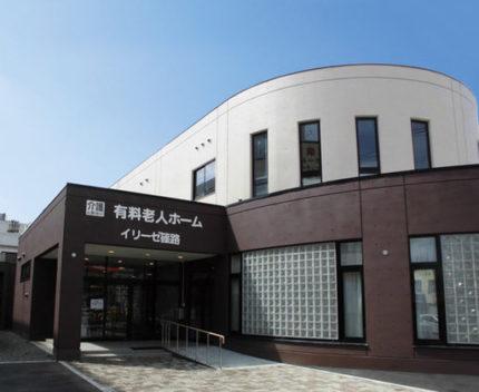 住宅型有料老人ホーム イリーゼ篠路(北海道札幌市北区)イメージ